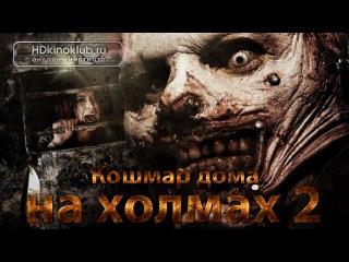 Кошмар дома на холмах 2 2013 ужасы